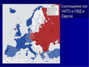 Соотношение сил НАТО и ОВД в Европе