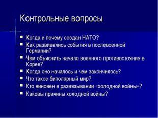 Контрольные вопросы Когда и почему создан НАТО? Как развивались события в пос