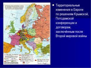 Территориальные изменения в Европе по решениям Крымской, Потсдамской конферен
