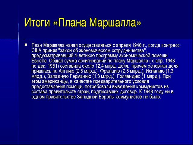 Итоги «Плана Маршалла» План Маршалла начал осуществляться с апреля 1948 г., к...