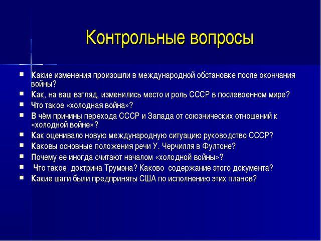 Контрольные вопросы Какие изменения произошли в международной обстановке посл...