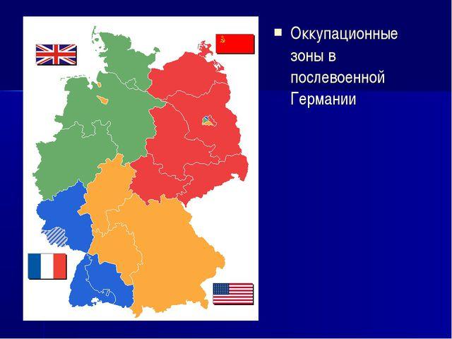 Оккупационные зоны в послевоенной Германии