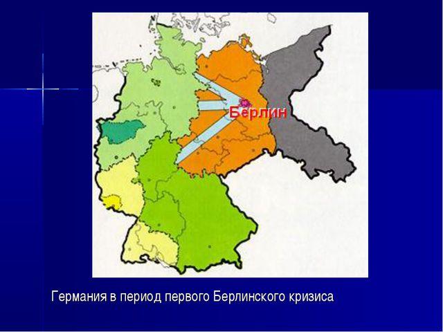 Германия в период первого Берлинского кризиса