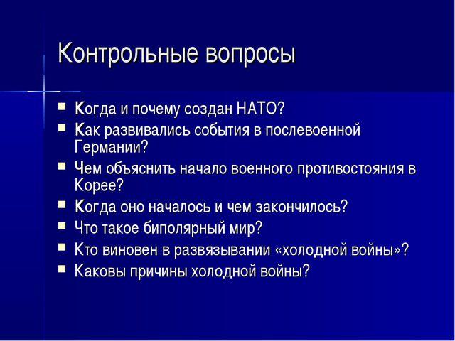 Контрольные вопросы Когда и почему создан НАТО? Как развивались события в пос...