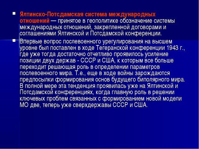 Ялтинско-Потсдамская система международных отношений— принятое в геополитике...