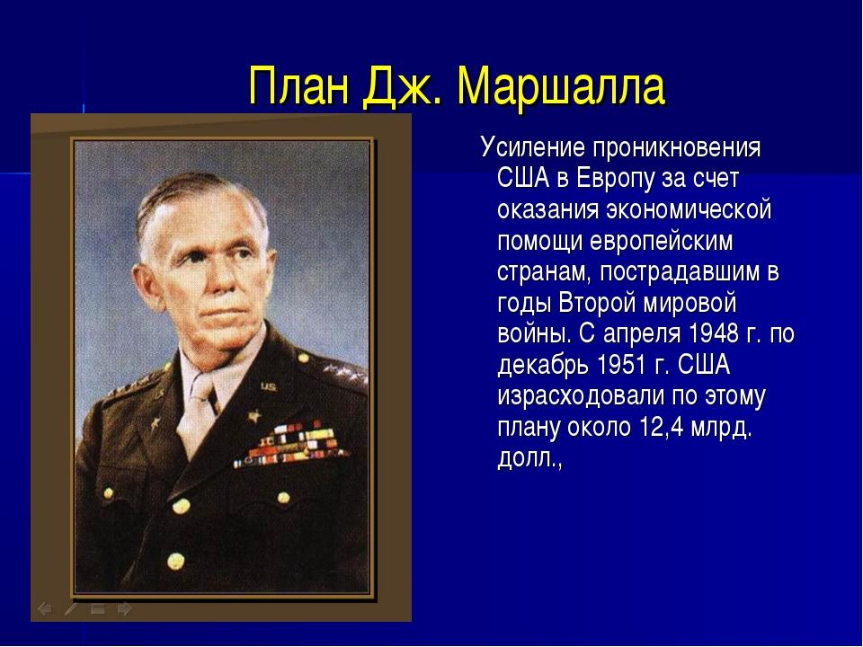 План Дж. Маршалла Усиление проникновения США в Европу за счет оказания эконом...