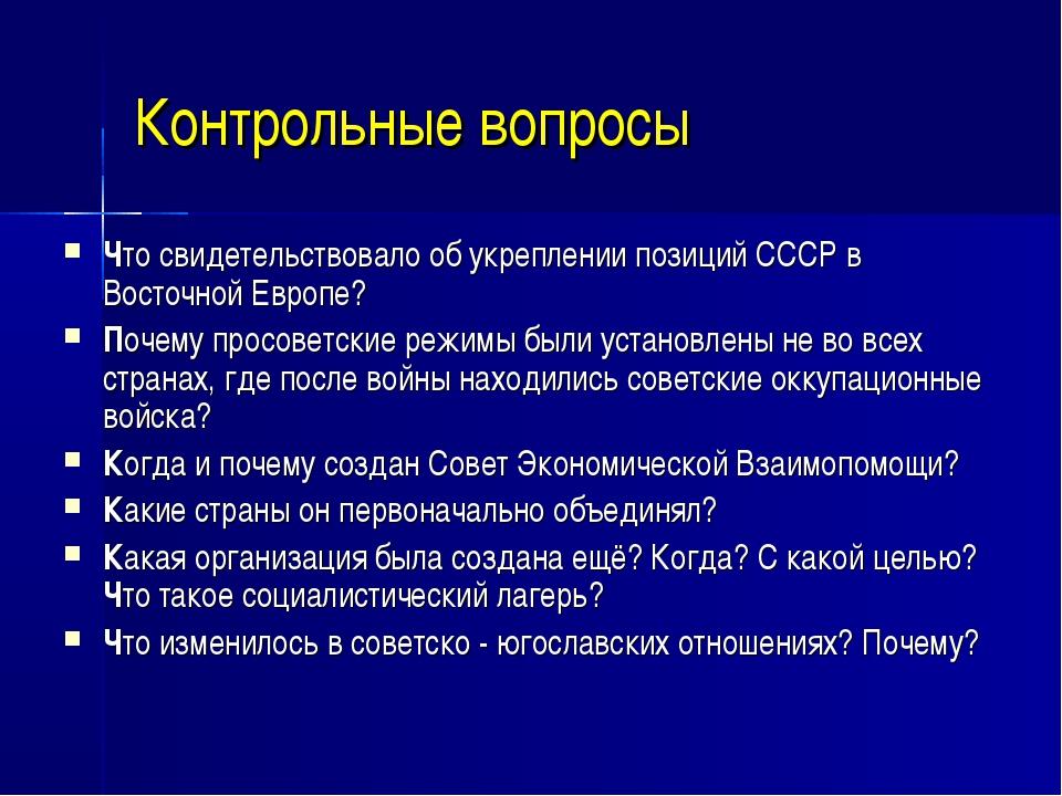 Контрольные вопросы Что свидетельствовало об укреплении позиций СССР в Восточ...