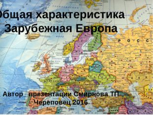Тама урока: Общая характеристика Зарубежная Европа Автор презентации Смирнов