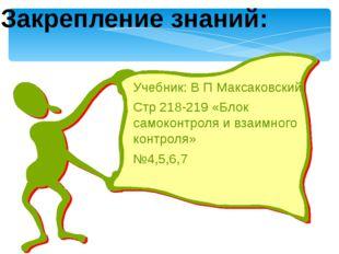 Учебник: В П Максаковский Стр 218-219 «Блок самоконтроля и взаимного контроля