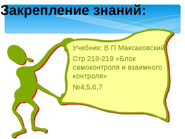Учебник: В П Максаковский Стр 218-219 «Блок самоконтроля и взаимного контроля...