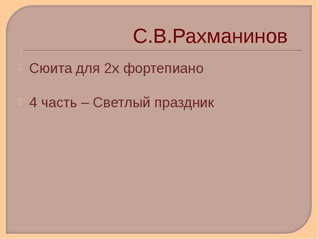 С.В.Рахманинов Сюита для 2х фортепиано 4 часть – Светлый праздник