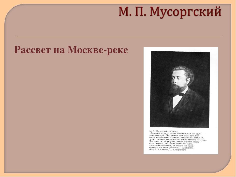 Рассвет на Москве-реке
