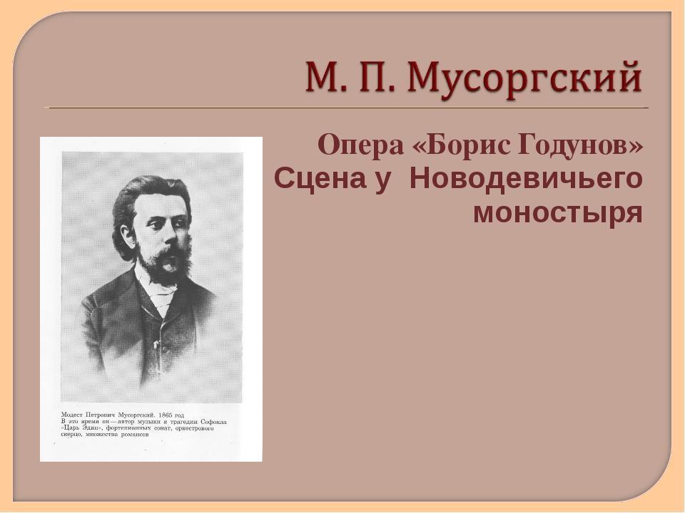 Опера «Борис Годунов» Сцена у Новодевичьего моностыря