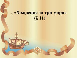Краткое содержание урока 1.История жизни и деятельности Афанасия Никитина. 2