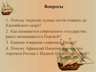 Понятия и термины «Хождение за три моря». Географическая номенклатура Тверь,