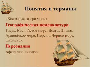 НИКИТИН Афанасий Никитович (? - 1475), тверской купец, путешественник, писате
