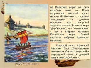 Караван плыл мимо Калязина, Углича, Костромы, Плёса. В Нижнем Новгороде - дли