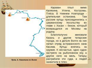 Афанасий Никитин с десятью русскими купцами, находясь на посольском судне, бл