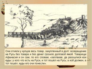Из Дербента Никитин ушёл в Баку, где принял решение двинуться на юг, в Индию.
