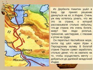 Больше месяца провёл Афанасий Никитин в Ормузе. «А Ормуз - на острове, и море