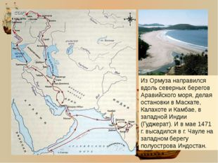 Путешествие Афанасия Никитина Проведя в Персии два года, Никитин решает продо