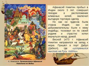 В январе 1474 г. Никитин морским путём направился в Ормуз. Больше месяца нахо