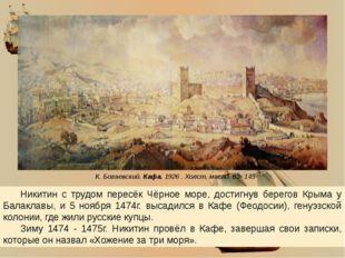 Весной 1475г. с московскими купцами направился в Тверь днепровским путём, но,