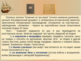 Наследие Афанасия Никитина В 16-17 веках дневники Афанасия Никитина под назва