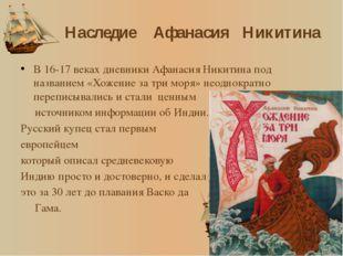 Знаменитый русский литератор, историк Н. М. Карамзин поставил Никитина в один