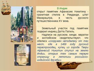 В 1960 г. было издано подарочное издание «Хожения» с текстом на трёх языках —