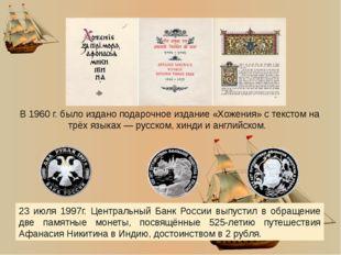 """На памятнике надпись: «Афанасию Никитину купцу-путешественнику автору """"Хожен"""