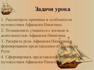Задачи урока 1.Рассмотреть причины и особенности путешествия Афанасия Никити