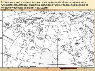 № Виды географических объектов Название географических объектов