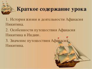 Опорные знания 1.Что такое море. 2.Особенности взаимного положения России и