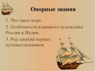 Проблемный вопрос Афанасий Никитин — первый ученый-географ Руси или предприим