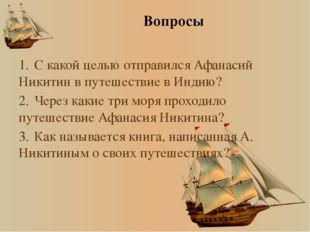 Вопросы 1.Почему тверские купцы могли плавать до Каспийского моря? 2.Как на