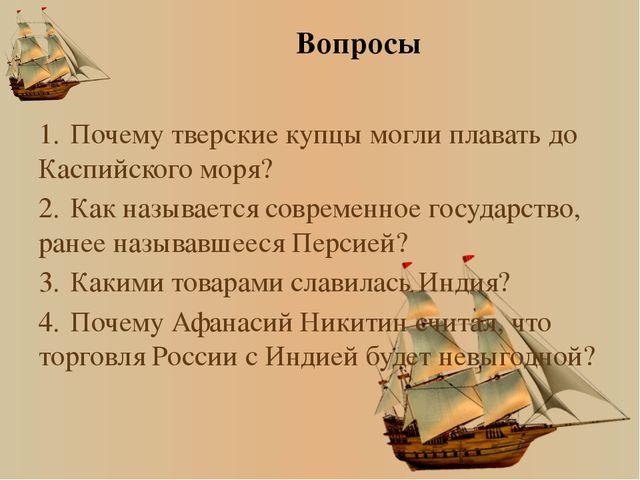 Понятия и термины «Хождение за три моря». Географическая номенклатура Тверь,...
