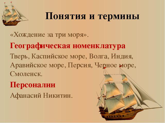 НИКИТИН Афанасий Никитович (? - 1475), тверской купец, путешественник, писате...