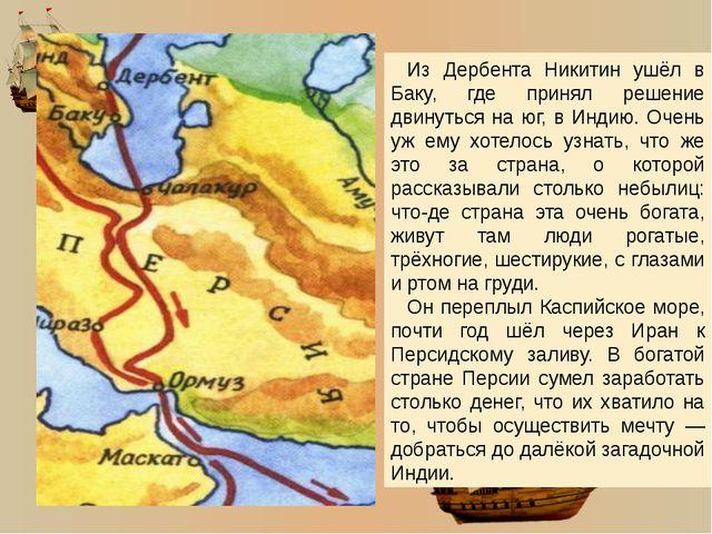 Больше месяца провёл Афанасий Никитин в Ормузе. «А Ормуз - на острове, и море...