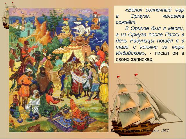 Из Ормуза направился вдоль северных берегов Аравийского моря, делая остановки...