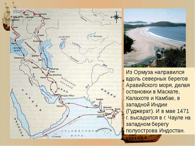 Путешествие Афанасия Никитина Проведя в Персии два года, Никитин решает продо...