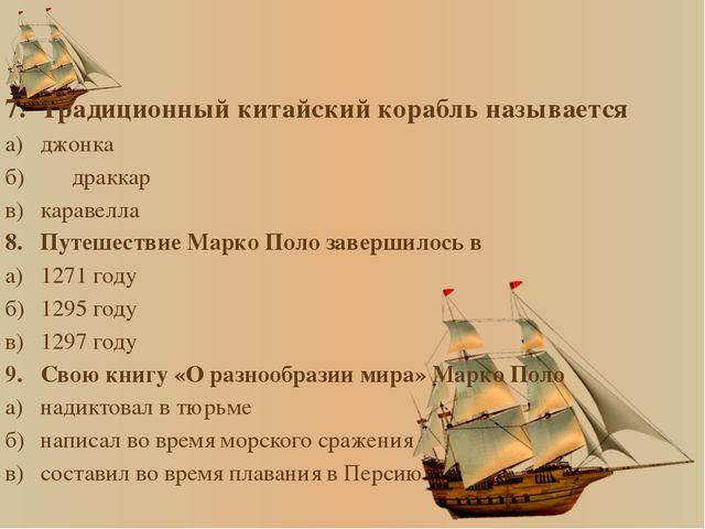 7.Традиционный китайский корабль называется а)джонка б) драккар в)каравелл...