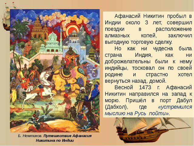 В январе 1474 г. Никитин морским путём направился в Ормуз. Больше месяца нахо...