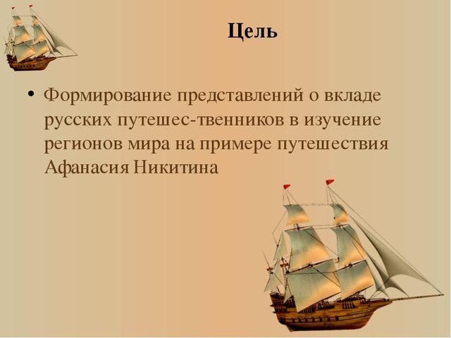 Цель Формирование представлений о вкладе русских путешес-твенников в изучение...
