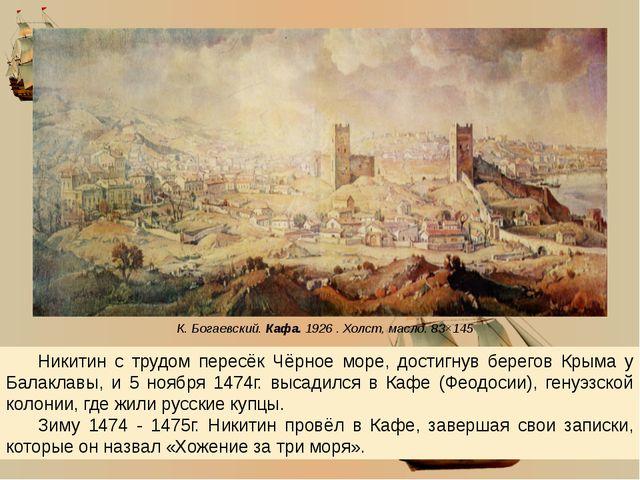 Весной 1475г. с московскими купцами направился в Тверь днепровским путём, но,...