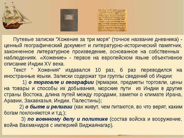 Наследие Афанасия Никитина В 16-17 веках дневники Афанасия Никитина под назва...