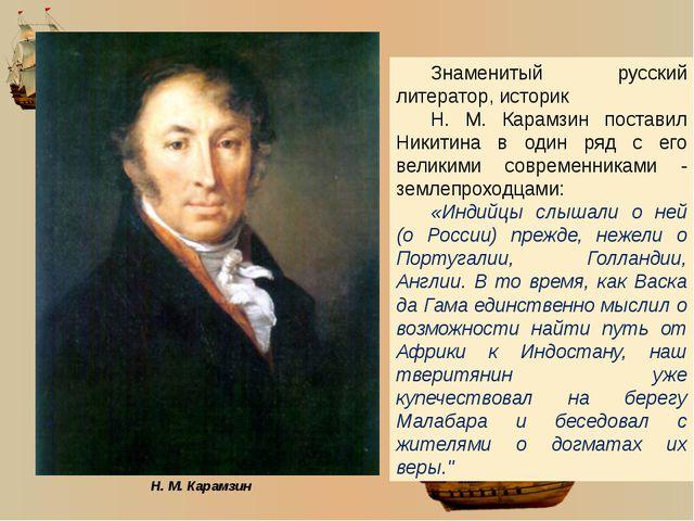 31 мая 1955 года в городе Калинине (Твери) благодарные потомки воздвигли памя...