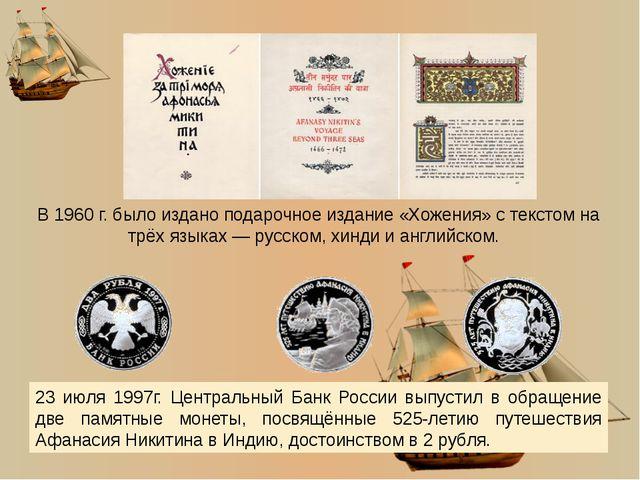 """На памятнике надпись: «Афанасию Никитину купцу-путешественнику автору """"Хожен..."""