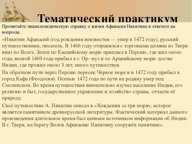 Ответим на вопросы 1. Почему, на ваш взгляд, год рождения Афанасия Никитина н...