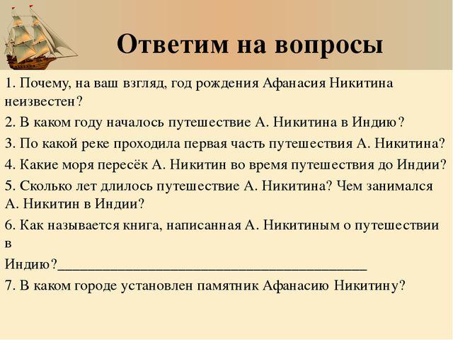 Картографический практикум 1. Используя физическую карту Евразии (атлас, с. 1...